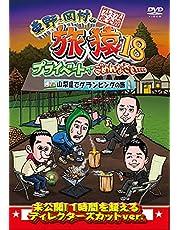 東野・岡村の旅猿18 プライベートでごめんなさい…山梨県でグランピングの旅 プレミアム完全版 [DVD]
