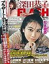 週刊FLASH(フラッシュ) 2020年10月27日号(1578号)