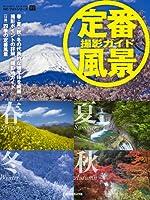 定番風景 撮影ガイド―四季の代表的な被写体を網羅し、美しく、印象的に描く撮影ポイントの詳解+撮影地ガイド (NCフォトシリーズ 27)