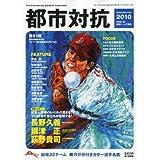 サンデー毎日増刊 第81回都市対抗野球 2010年 8/21号