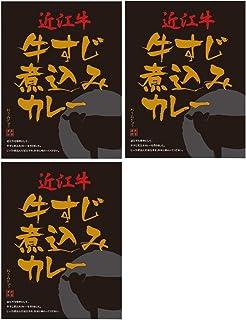 近江牛 牛すじ煮込みカレー (160g×3)
