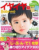 イヤイヤ期Baby-mo2018-2019年版 (主婦の友生活シリーズ)