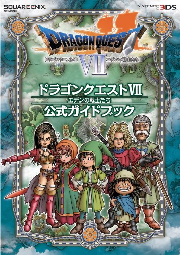 ニンテンドー3DS版 ドラゴンクエストVII エデンの戦士たち 公式ガイドブック (SE-MOOK)