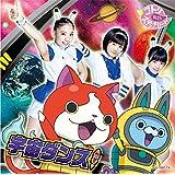 宇宙ダンス! *CD+DVD 【メダル無し】