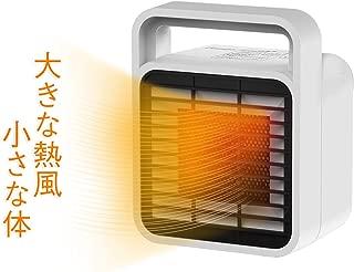 セラミックヒーター 温風ヒーター FOCHEA 300W 温風&送風 省エネ 節電 デスクヒーター 転倒off機能搭載 安心安全
