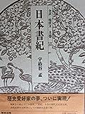 日本書紀―全訳‐現代文 (上巻)