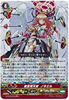 ヴァンガードG ファイターズコレクション2015Winter/G-FC02/010 聖霊熾天使 ノキエル RRR