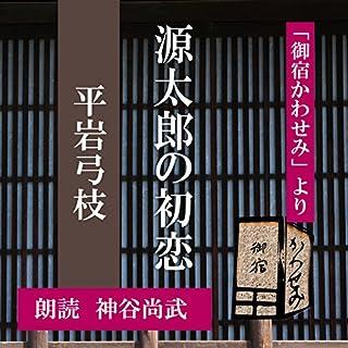 『源太郎の初恋 (御宿かわせみより)』のカバーアート