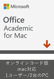 Microsoft Office Academic 2019 For Mac(最新 永続版)|Prime Student会員限定アカデミック版 |オンラインコード版|mac|PC2台