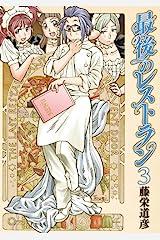 最後のレストラン 3巻 (バンチコミックス) Kindle版