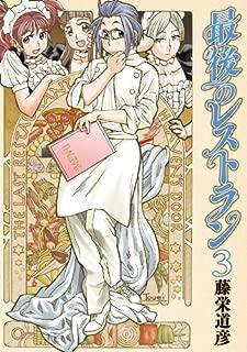 最後のレストラン 3巻 (バンチコミックス)