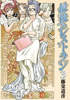 [藤栄道彦]の最後のレストラン 3巻 (バンチコミックス)