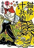 猫絵十兵衛 ~御伽草紙~(19) (ねこぱんちコミックス)