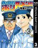 へ〜せいポリスメン!! 3 (ヤングジャンプコミックスDIGITAL)