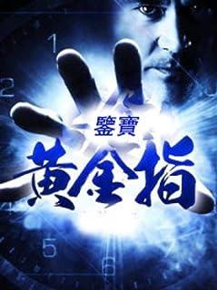 鑒寶黃金指 (Traditional Chinese Edition)