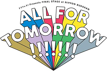 【Amazon.co.jp限定】5次元アイドル応援プロジェクト『ドリフェス!』Presents FINAL STAGE at NIPPON BUDOKAN「ALL FOR TOMORROW!!!!!!!」LIVE Blu-ray (複製サイン&コメント入りA3クリアポスター付)