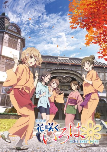 P.A.WORKS『劇場版 花咲くいろは HOME SWEET HOME』