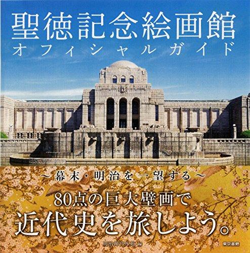 聖徳記念絵画館オフィシャルガイド: 幕末・明治を一望する