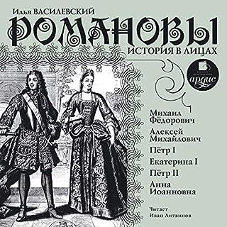 Romanovyi. Istoriya v litsah cover art