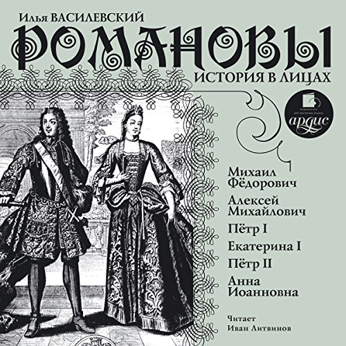 Romanovyi. Istoriya v litsah audiobook cover art