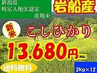 平成28年新潟県産特定産地米 (岩船産2㎏×12)