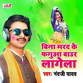 BINA MARAD KE FAGUWA BAUR LAGE. (Bhojpuri)