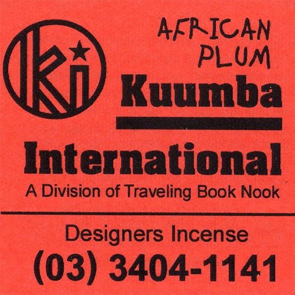容疑者救い凍るKUUMBA / クンバ『incense』(AFRICAN PLUM) (Regular size)