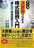 文庫 マンガ 決算書でわかる株式投資入門 (PanRolling Library (やPR-4))