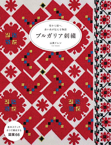 ブルガリア刺繍: 母から娘へ。赤い糸が伝える物語