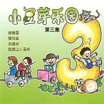 小豆芽樂園, Vol. 3