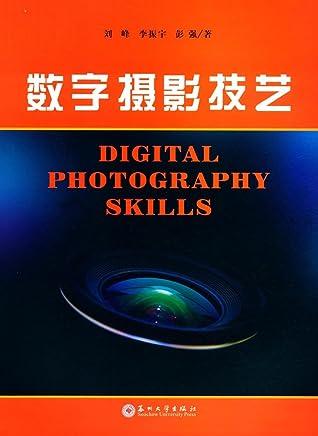 数字摄影技艺