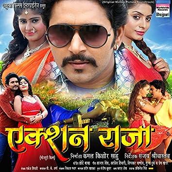 Action Raja (Original Motion Picture Soundtrack)