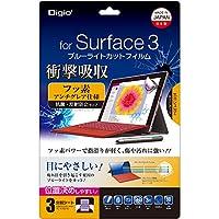 Digio2 Surface 3 用 液晶保護フィルム 衝撃吸収 ブルーライトカット 反射防止 フッ素加工 気泡レス加工 TBF-SF3FPGWBC