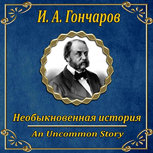Neobyknovennaya istoriya audiobook cover art