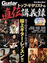 ギター・マガジン トップ・ギタリストの直伝講義録 (CD2枚付き) (リットーミュージック・ムック)
