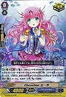 ヴァンガードG Chouchou セーラ(RR) 七色の歌姫