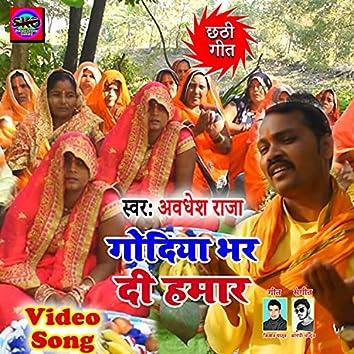 Godiya Bhar Di Hamar (Bhojpuri song)