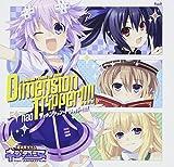 Dimension tripper!!!! 歌詞
