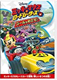 ミッキーマウスとロードレーサーズ/ゴールをめざせ![DVD]
