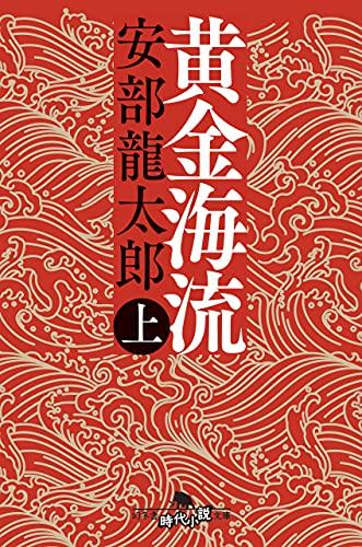 黄金海流(上) (幻冬舎時代小説文庫)