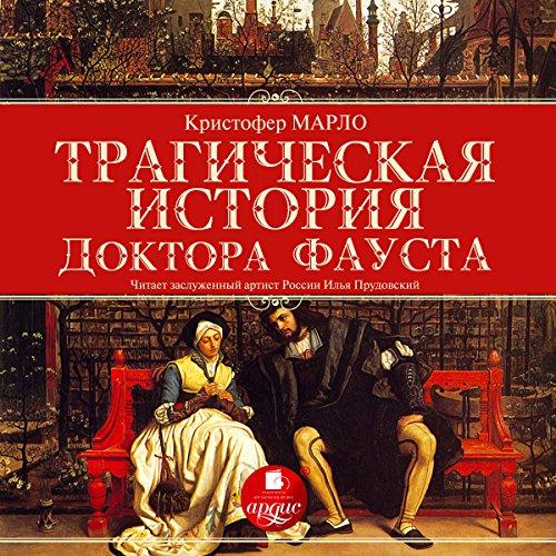 Tragicheskaya istoriya doktora Fausta audiobook cover art