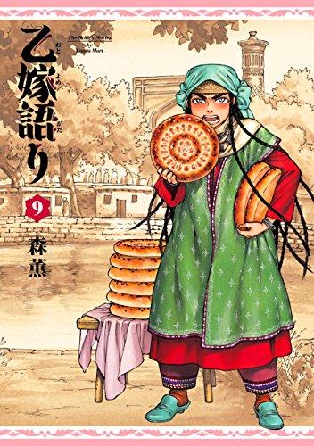 乙嫁語り 9巻 (HARTA COMIX)の詳細を見る