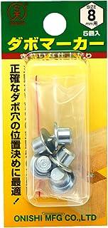 大西工業 ダボマーカー(NO.22M) 8mm用 マーカー入り数5個