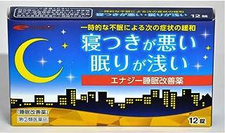 【指定第2類医薬品】エナジー睡眠改善薬 12錠