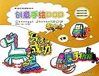 创意手绘POP(下)/儿童艺术启蒙教学丛书