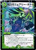 【 デュエルマスターズ 】[超次元フェアリー・ホール] コモン dmx08-035《激熱!ガチンコBEST》 シングル カード