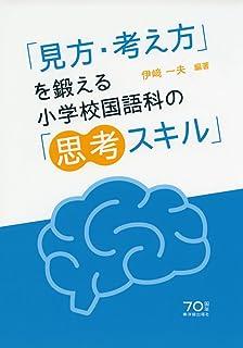 「見方・考え方」を鍛える小学校国語科の「思考スキル」