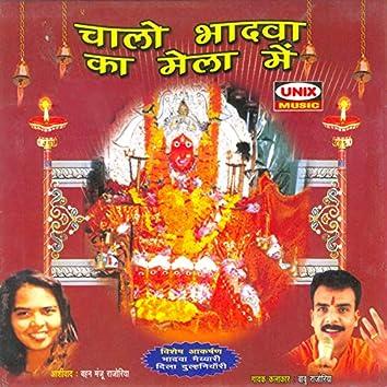 Chalo Bhadwa Ka Mela Main