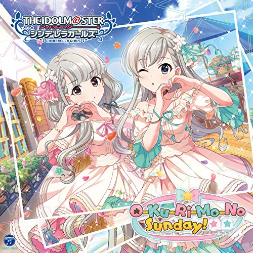[album]THE IDOLM@STER CINDERELLA GIRLS STARLIGHT MASTER 39 O-Ku-Ri-Mo-No Sunday! – 久川颯(長江里加),久川凪(立花日菜)[FLAC + MP3]