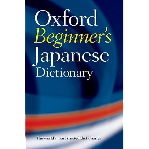 Japanese Dictionary: Amazon co uk